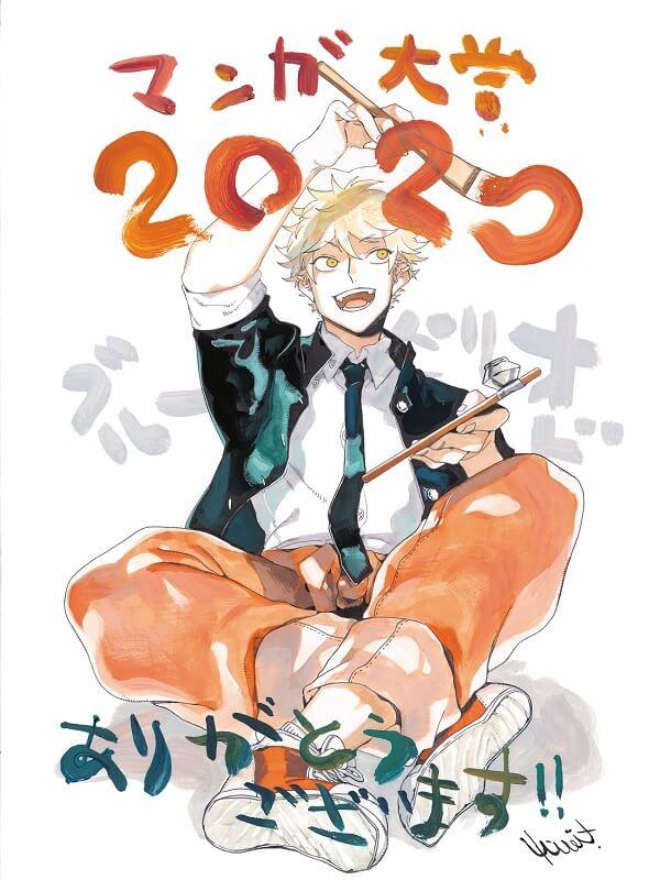 The Blue Period vence 13º Manga Taisho Awards