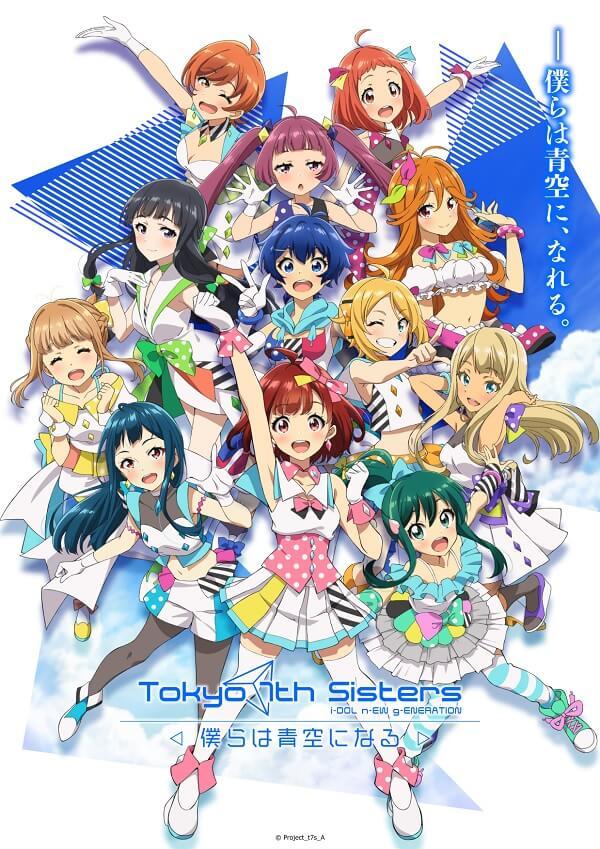 Tokyo 7th Sisters - Filme Anime recebe Teaser e Título