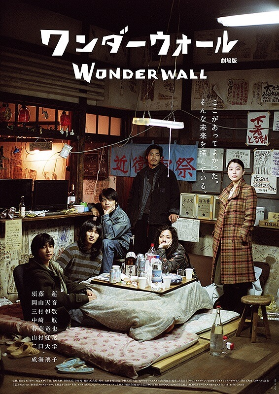 estreias cinema japones Wanda- Wo-ru Gekijouban poster oficial filme abril 2020
