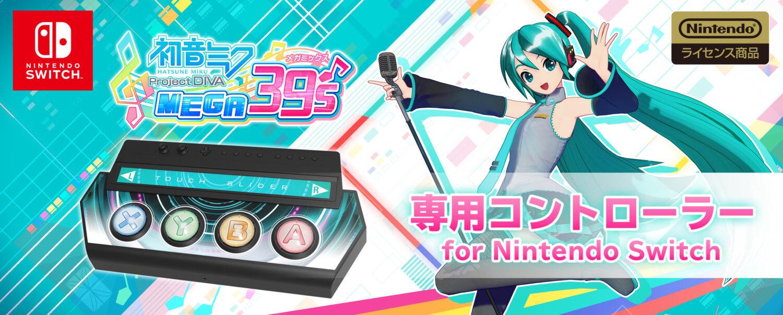 Hatsune Miku: Project DIVA Mega Mix - Comando