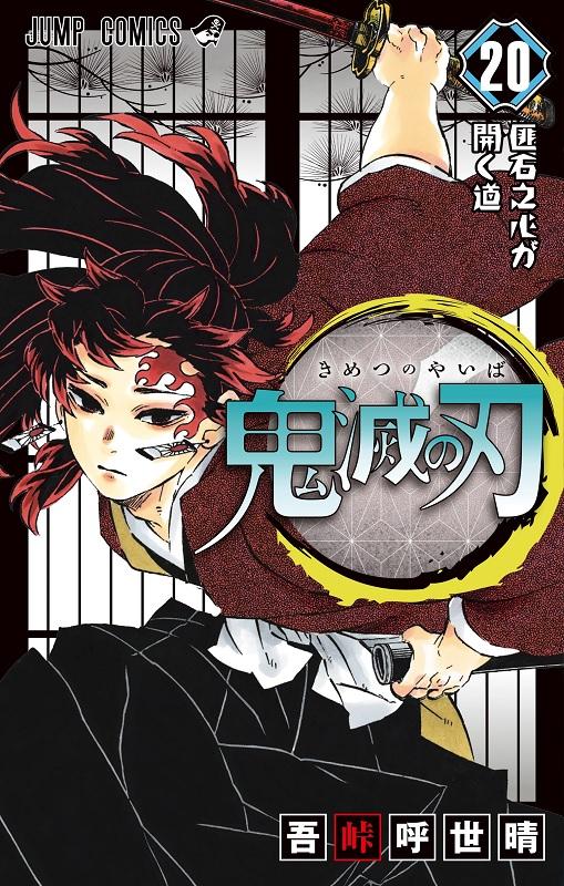 kimetsu no yaiba manga volume 20 versao japonesa ptanime