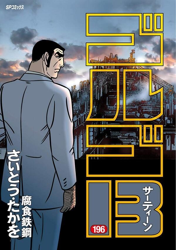 Golgo 13 - Manga em Hiato pela primeira vez em 52 anos