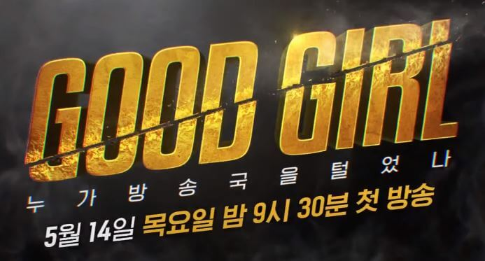 Good Girl Mnet Oficial Logo Good Girl - Artistas impressionados com as atuações