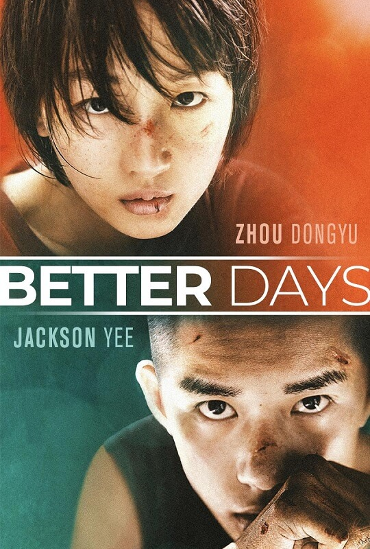 Jojo Yuet-chun Hui better days filme chines poster oficial hong kong films awards