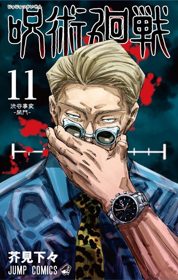 Capa manga Jujutsu Kaisen volume 11 revelada