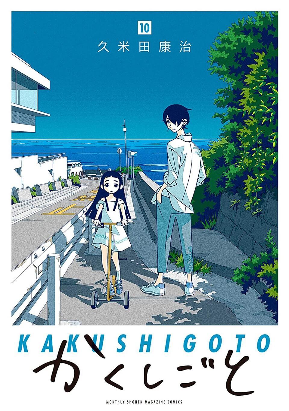 Manga de Kakushigoto perto do Fim