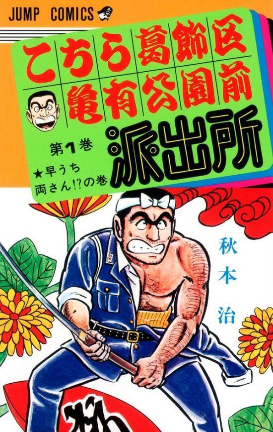 TOP 10 Manga Shonen Jump com Lições para a Vida | TOP 10 Manga mais Cómicos da Shonen Jump - Fãs Japoneses