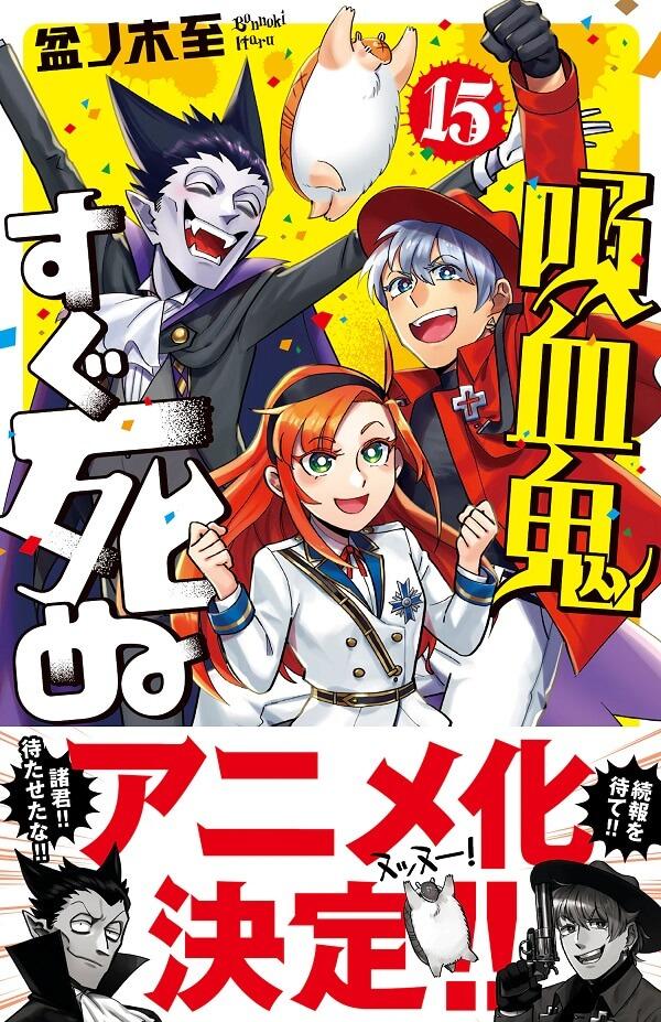 Kyuuketsuki Sugu Shinu - Manga vai receber Anime