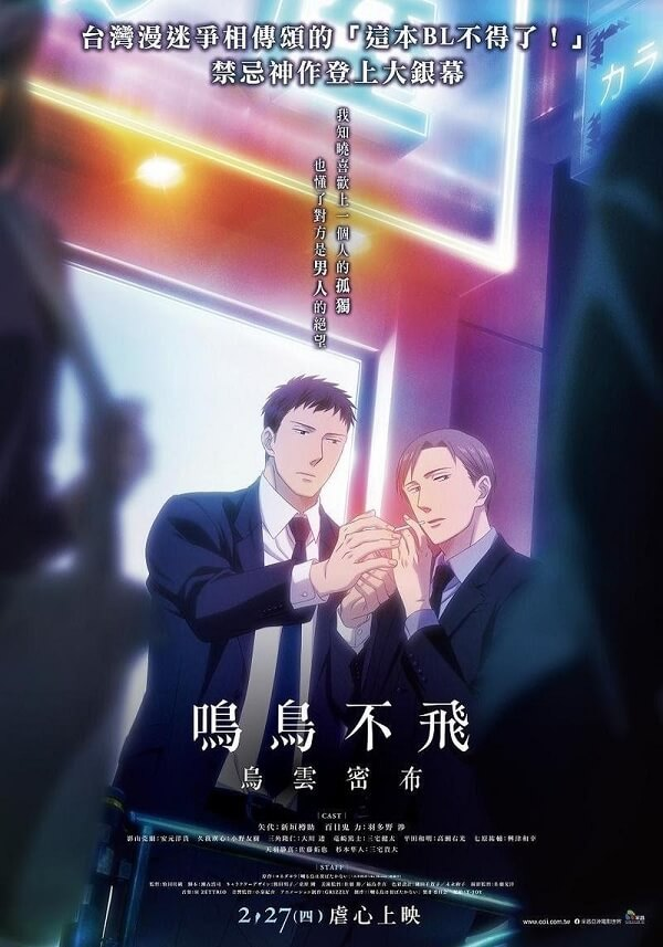 Boys Love - Produtora da Fuji TV comenta foco crescente no género