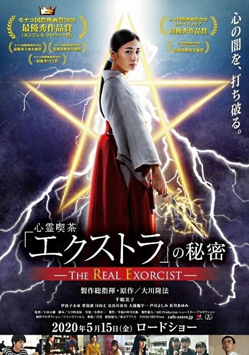 Shinrei kissa ekusutora no himitsu The Real Exorcist filme japonês maio 2020