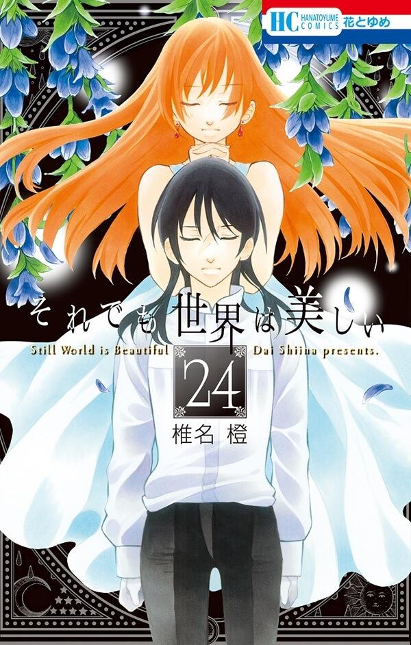 Soredemo Sekai wa Utsukushii - Manga chegou ao Fim