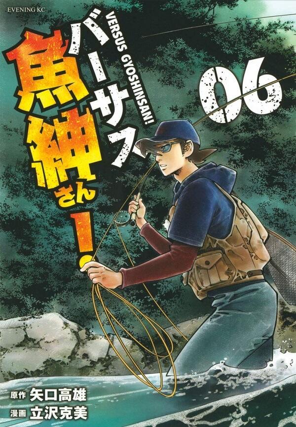Versus Gyoshin-san - Manga TERMINA em 2 Capítulos
