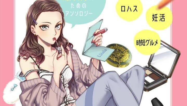 "MANGAKAS FEMININAS ANUNCIAM ""WOMEN'S LIFESTYLE ANTHOLOGY"""