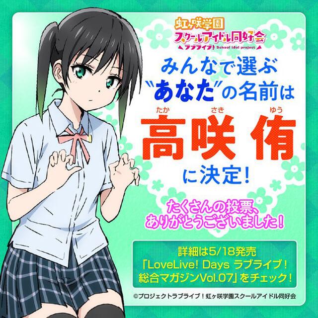 Love Live! Nijigasaki Gakuen revela nome da Nova Personagem