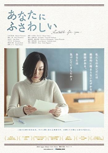 Anata ni fusawashii filme japones poster oficial 2020