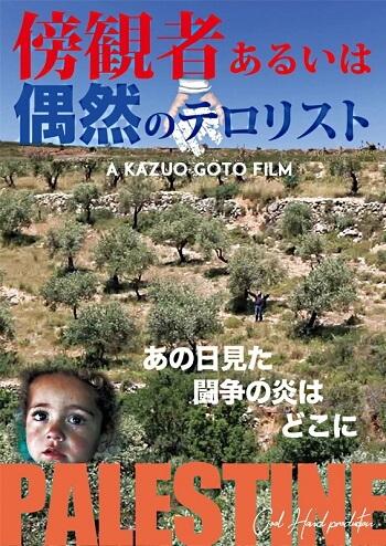 Bōkan-sha aruiwa gūzen no terorisuto filme japones poster oficial 2020 Estreias Cinema Japonês - Junho 2020 Semana 1