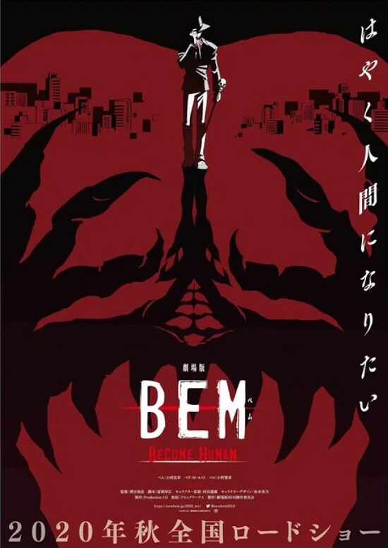 BEM - Anime recebe Filme este Outono
