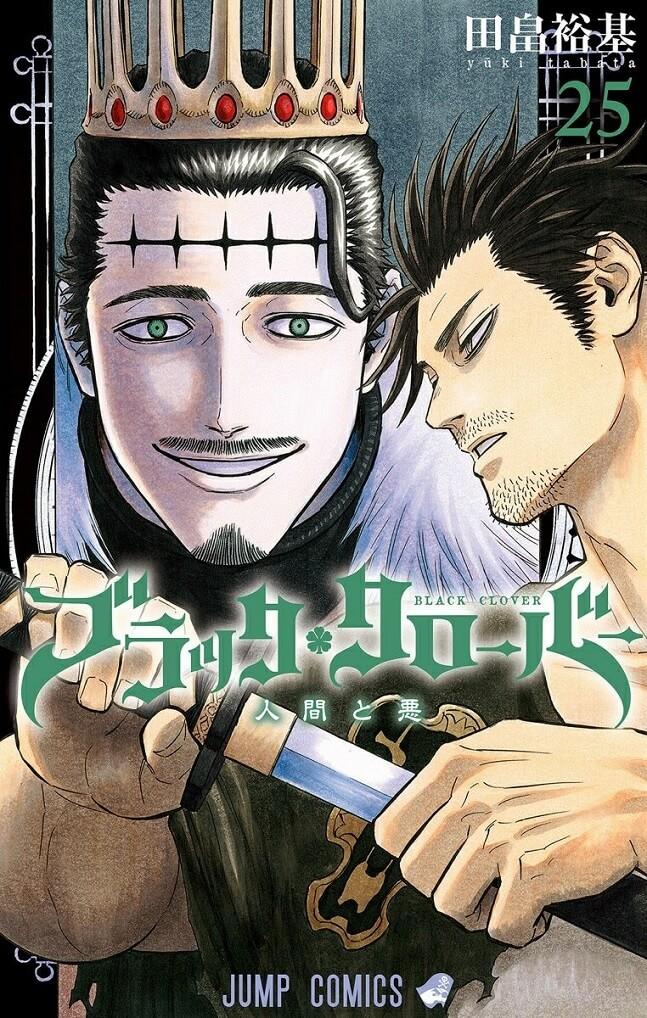 Capa Manga Black Clover Volume 25 Revelada