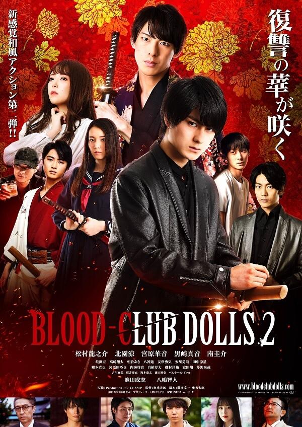Blood-C Live-Action - Sequela revela Trailer e Estreia