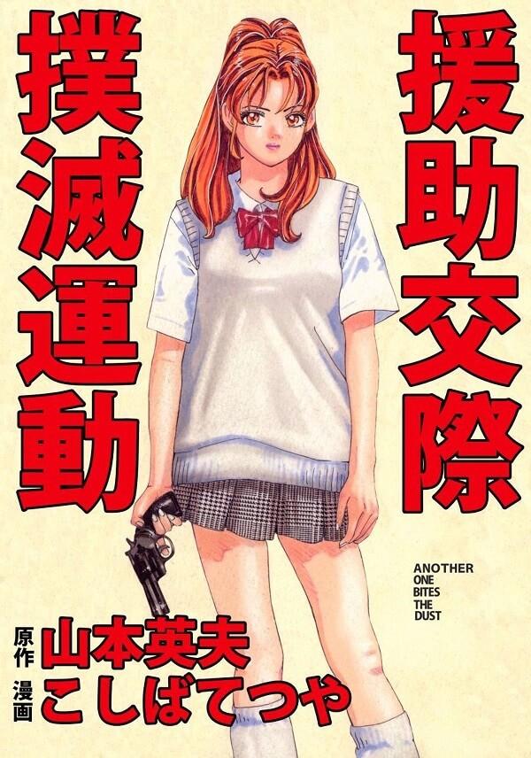 Enjokousai Bokumetsu Undou - Manga recebe Filme Live-Action
