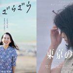 Estreias Cinema Japonês - Junho 2020 Semana 4