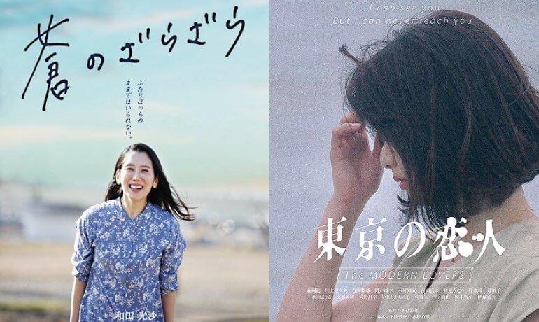 ESTREIAS CINEMA JAPONÊS – JUNHO 2020 SEMANA 4