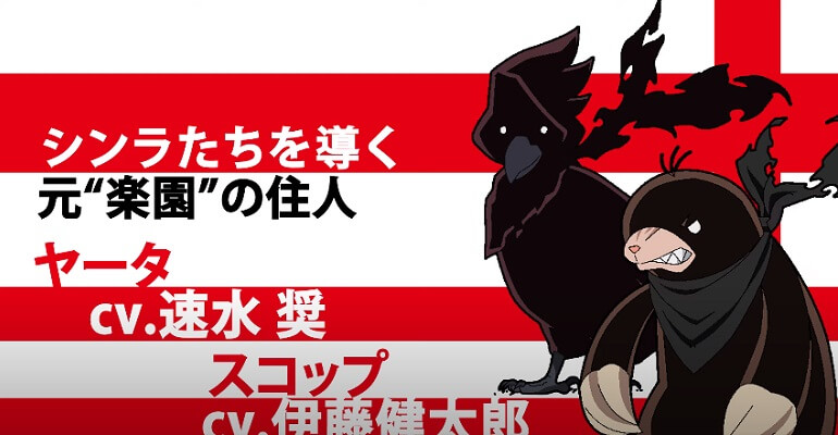 Fire Force - 2ª Temporada revela novo vídeo de personagem