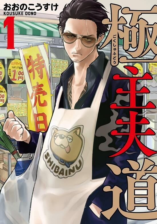 Harvey Awards 2020 - Nomeados para Melhor Manga