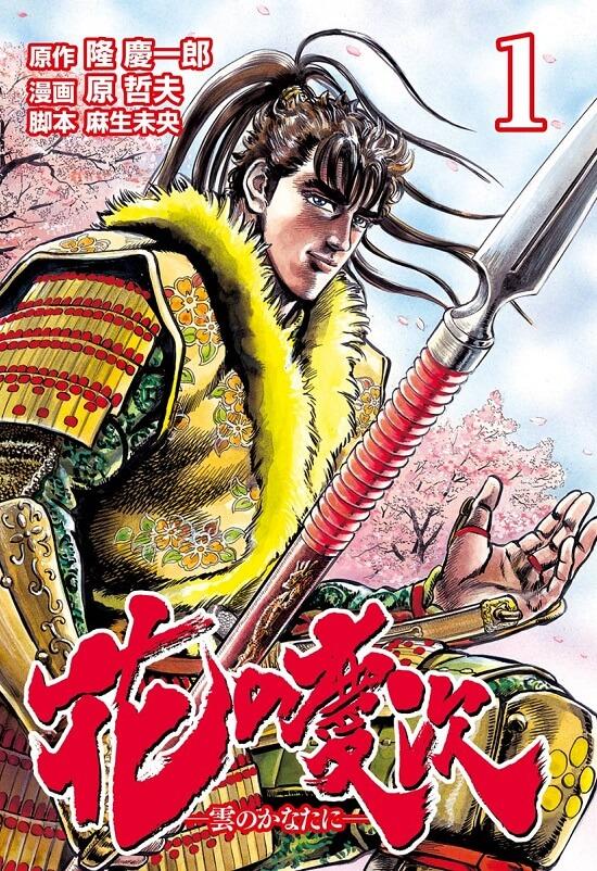TOP 10 Manga Shonen Jump com Lições para a Vida