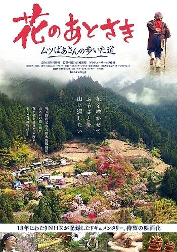 Hana no atosaki Mutsubaasa no Aruita Michi filme japonês junho de 2020 poster oficial