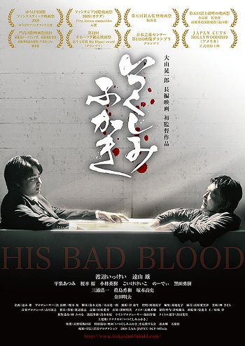 Itsukushimifukaki filme japones 2020 poster oficial