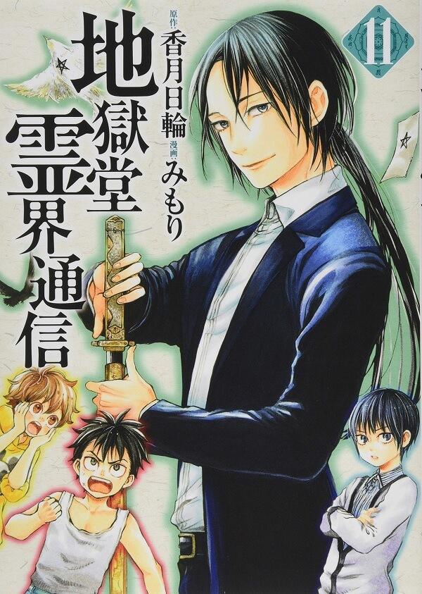 Jigokudo Reikai Tsushin - Termina 1ª temporada do Manga