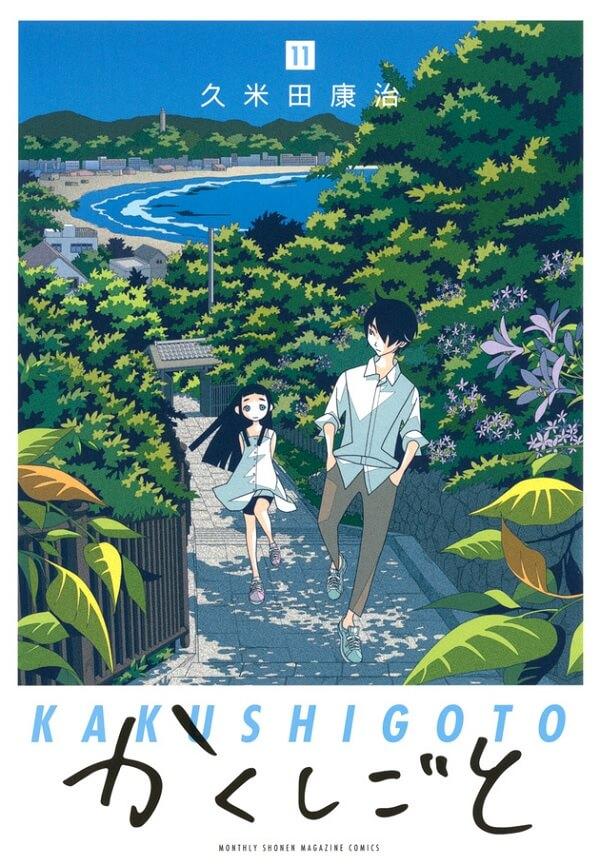 Kakushigoto - Manga TERMINA a 6 de julho