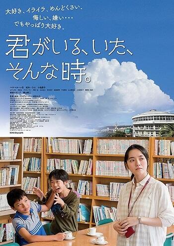 Kimi ga iru, ita, son'na toki filme japones poster oficial 2020 Estreias Cinema Japonês - Junho 2020 Semana 1