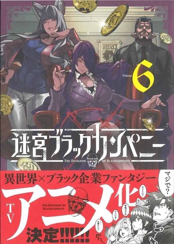 Meikyuu Black Company - Manga listado com Série Anime