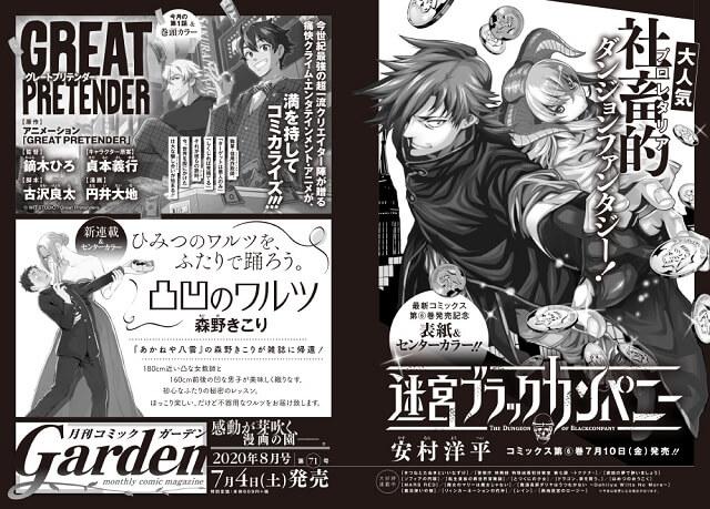 Dekoboko no Waltz - Novo manga de Kikori Morino anunciado
