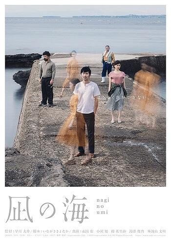 Nagi no Umi poster oficial filmes japoneses de 2020