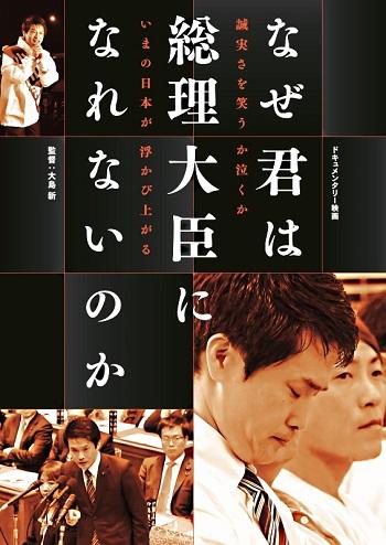 Naze kimi wa soridaijin ni narenainoka filme japones poster oficial 2020