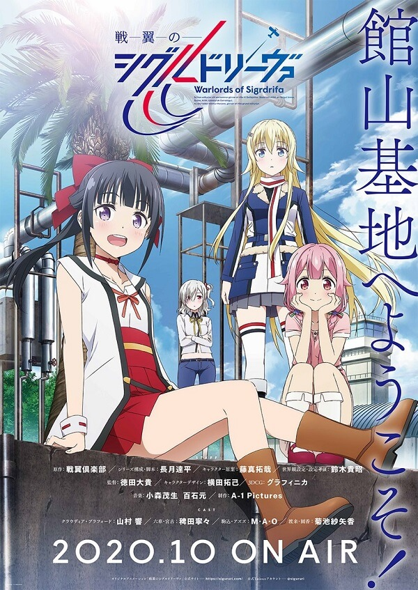 Senyoku no Sigrdrifa - Anime Original recebe Vídeo Promocional