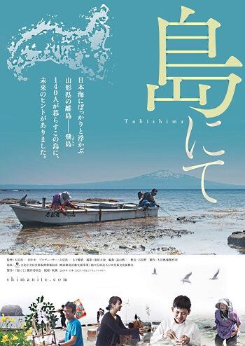 Shima nite filme japonês junho de 2020 poster oficial