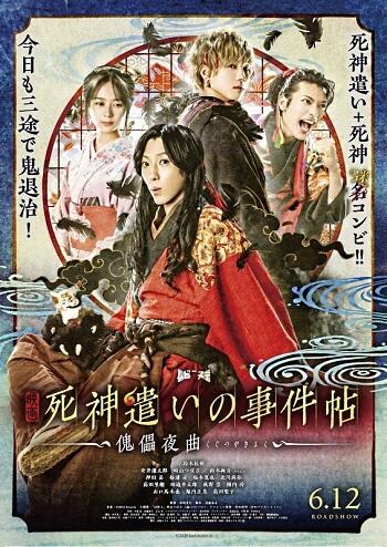 Shinigami Tsukai no Jiken Jo – Kugutsu Yakyoku filme japones poster oficial 2020