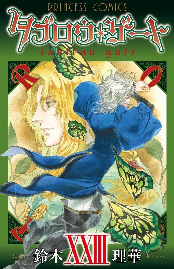 Tableau Gate - Manga de Rika Suzuki perto do seu Clímax
