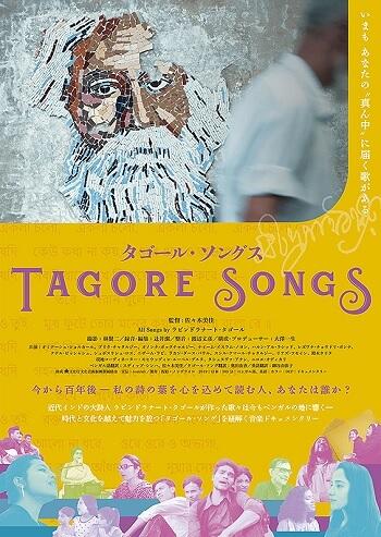 Tago-ru Songusu filme japonês junho de 2020 poster oficial