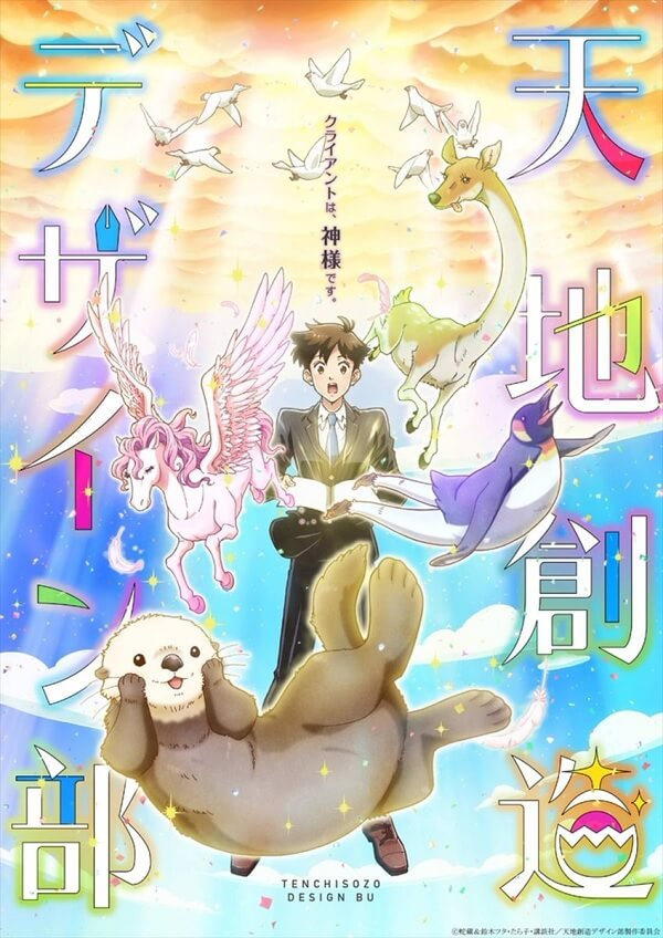 Tenchi Sōzō Design-bu - Anime revela Estreia