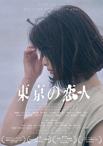 Tokyo no Koibito cinema japonês junho 2020 filmes poster oficial