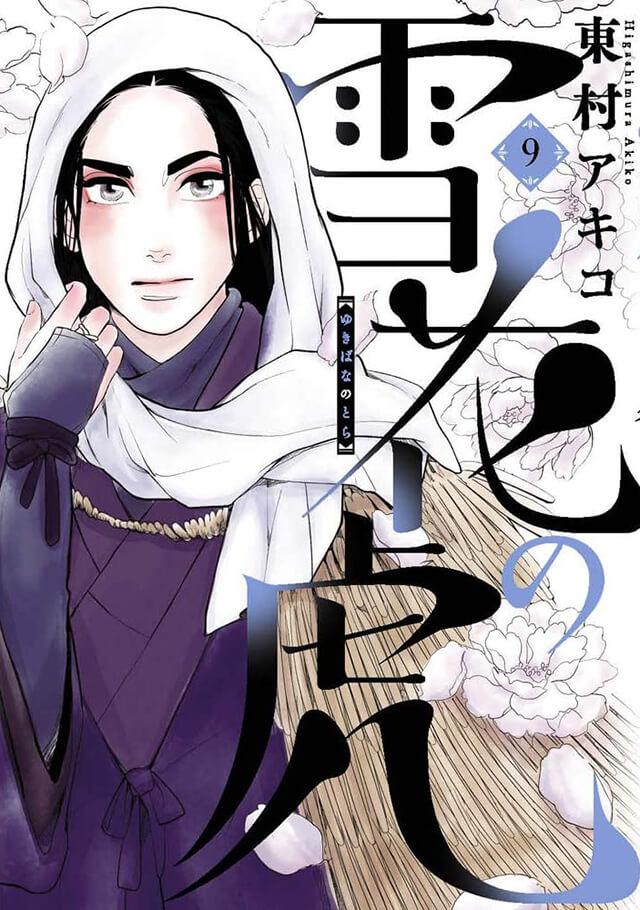 Yukibana no Tora - Manga de Akiko Higashimura chega ao Fim