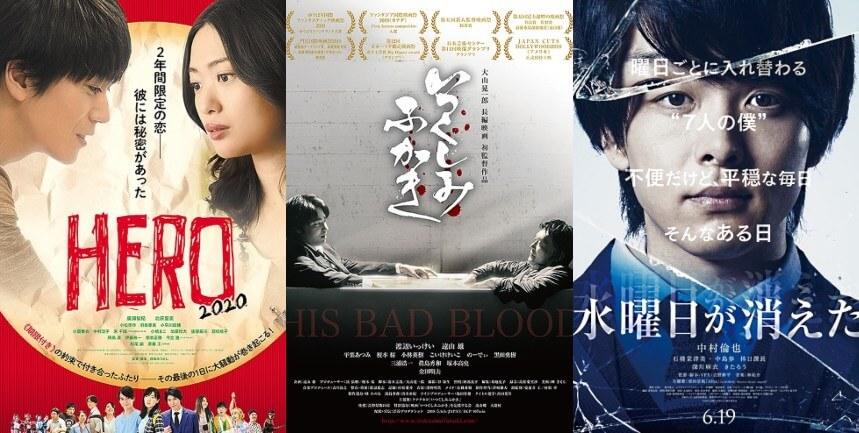 ESTREIAS CINEMA JAPONÊS – JUNHO 2020 SEMANA 3