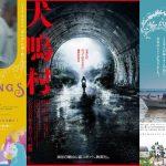estreias cinema japones junho 2020 semana 1 destaque