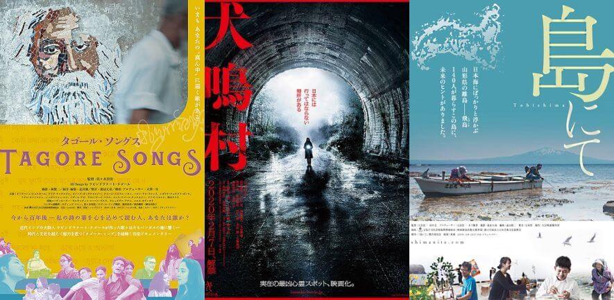 ESTREIAS CINEMA JAPONÊS – JUNHO 2020 SEMANA 1
