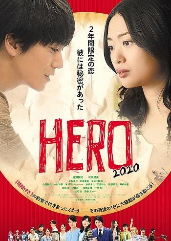 hero 2020 filme japones cinema poster oficial